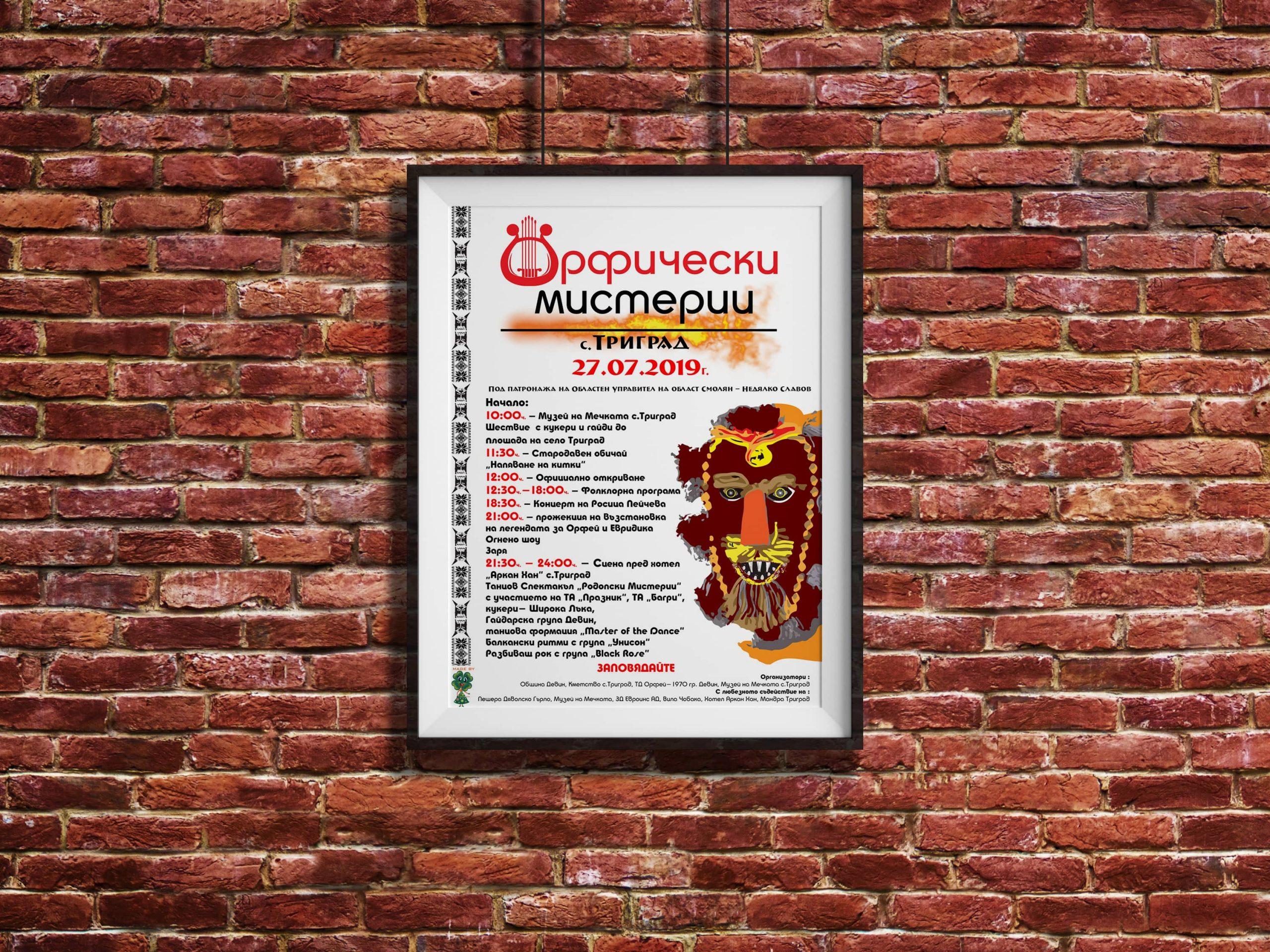 orphic mystery festival poster design