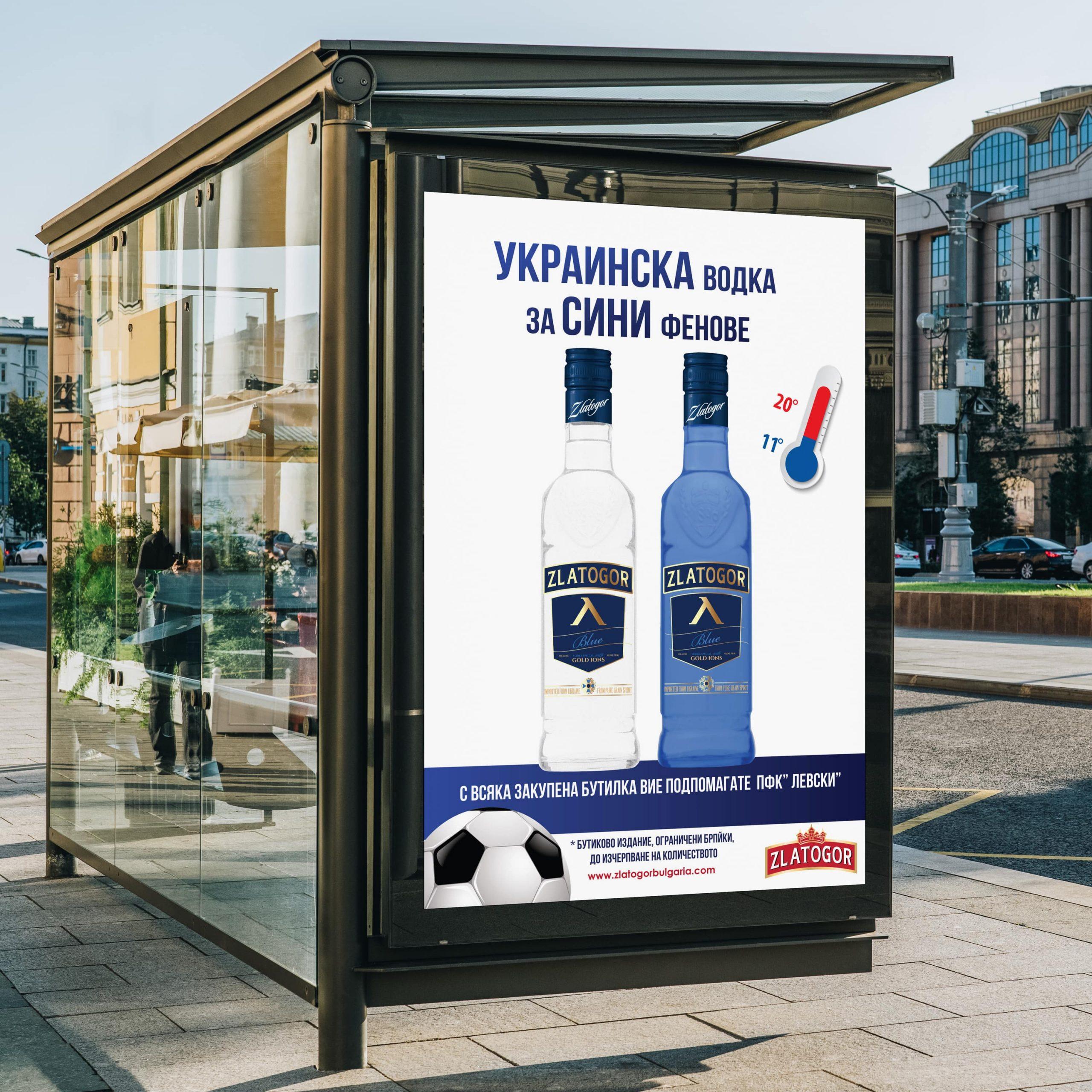 zlatogor blu- levski- poster design