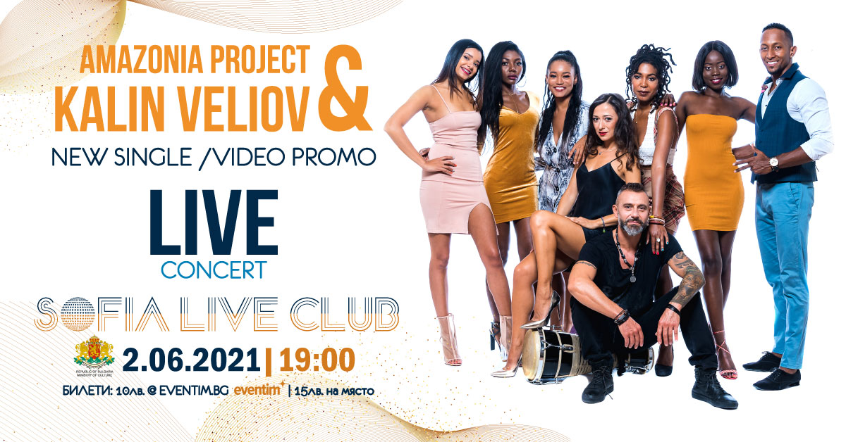 event-SLC Kalin Veliov&Amazonia Project Concert